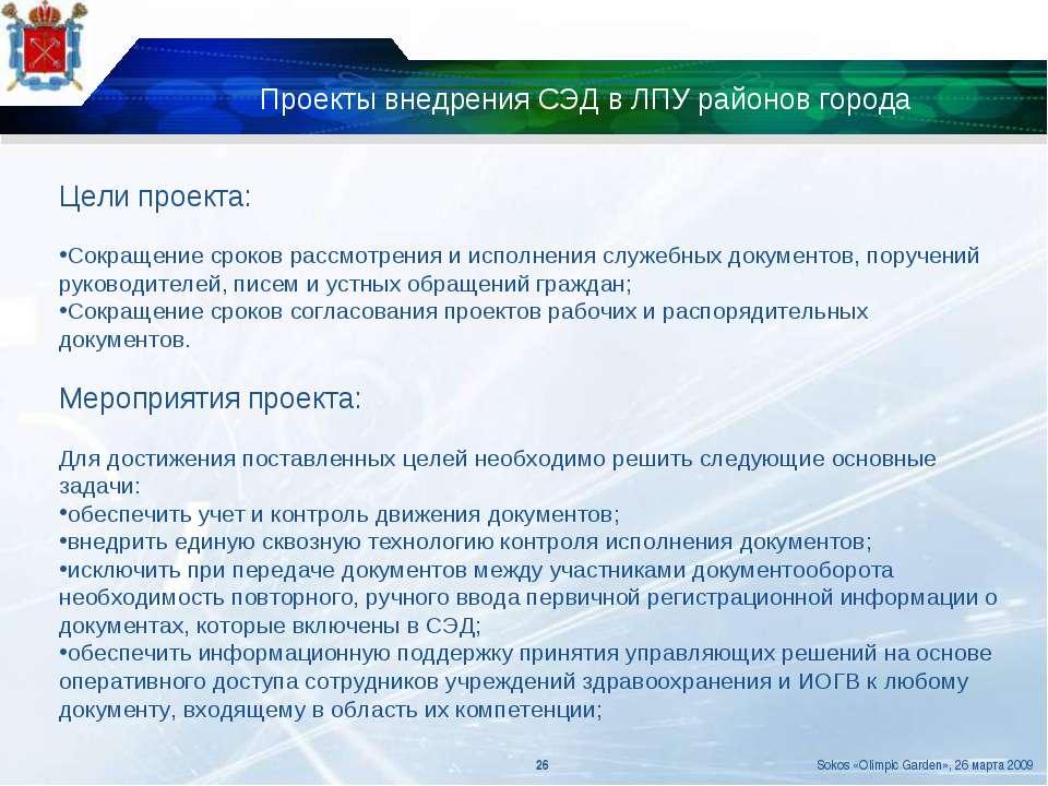 * Sokos «Olimpic Garden», 26 марта 2009 Цели проекта: Сокращение сроков рассм...