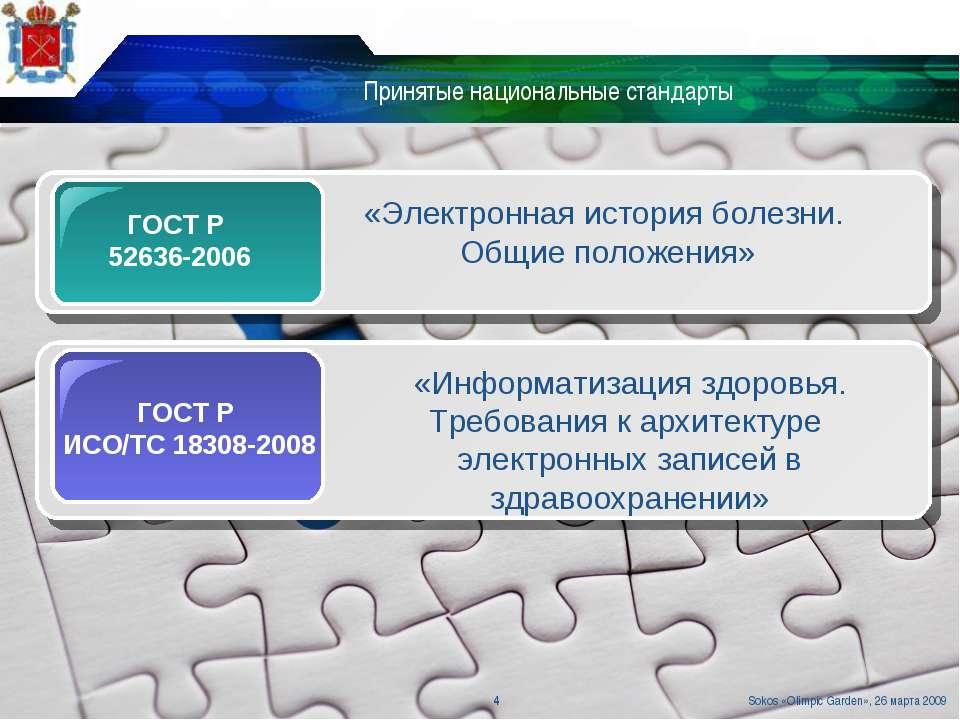 Принятые национальные стандарты Sokos «Olimpic Garden», 26 марта 2009 * ГОСТ ...