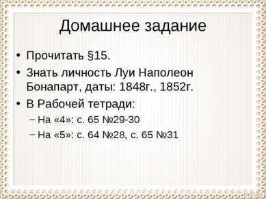 Домашнее задание Прочитать §15. Знать личность Луи Наполеон Бонапарт, даты: 1...