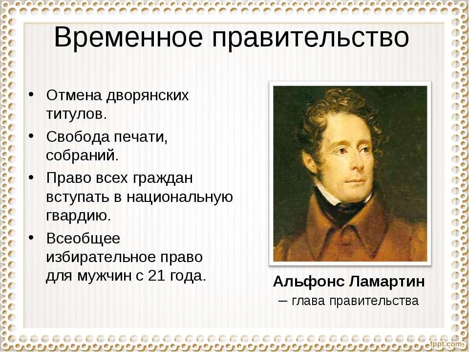 Временное правительство Отмена дворянских титулов. Свобода печати, собраний. ...
