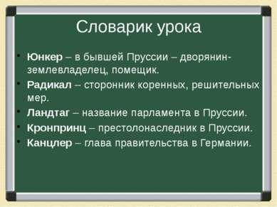 Словарик урока Юнкер – в бывшей Пруссии – дворянин-землевладелец, помещик. Ра...