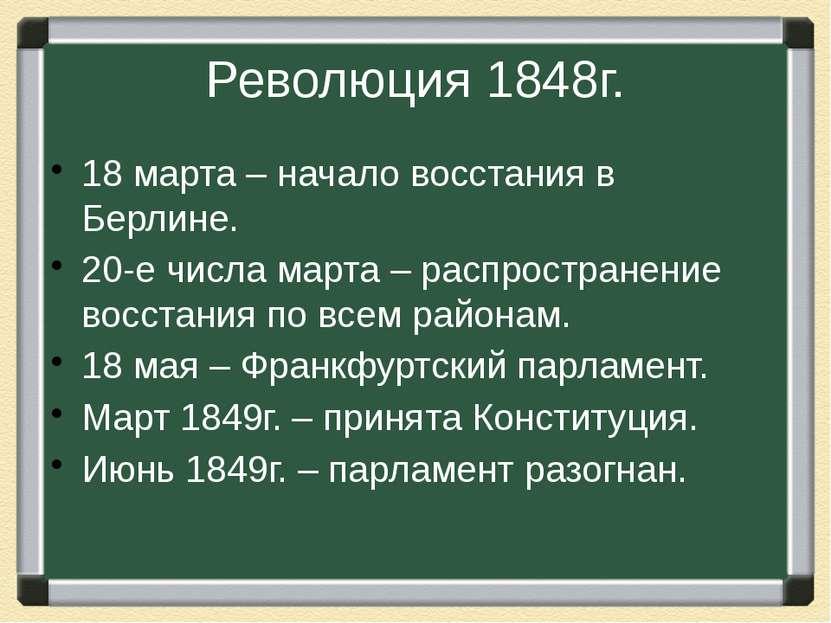 Революция 1848г. 18 марта – начало восстания в Берлине. 20-е числа марта – ра...