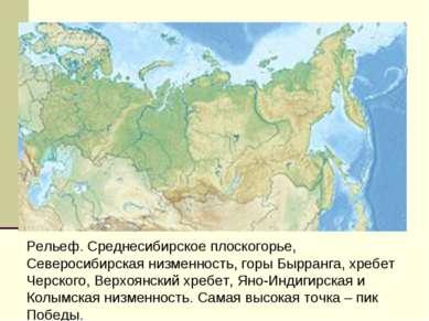 Рельеф. Среднесибирское плоскогорье, Северосибирская низменность, горы Бырран...