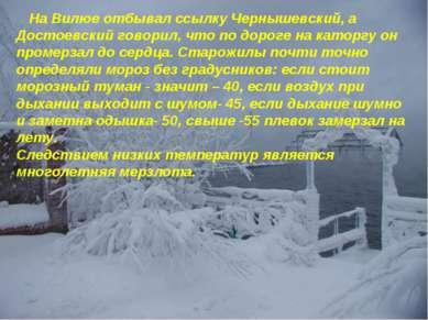 На Вилюе отбывал ссылку Чернышевский, а Достоевский говорил, что по дороге на...