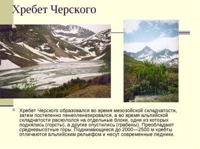Хребет Черского Хребет Черского образовался во время мезозойской складчатости...