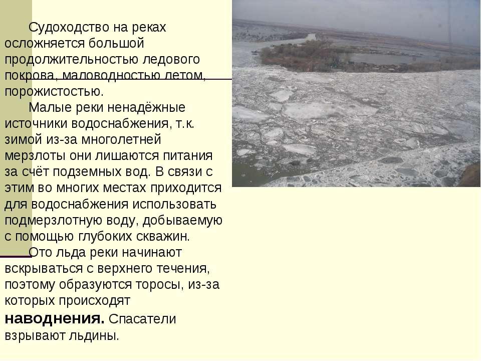 Судоходство на реках осложняется большой продолжительностью ледового покрова,...