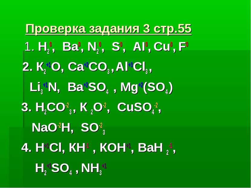 Проверка задания 3 стр.55 1. Н20, Ва0, N20, S0, AI0, Cu0, F0 2. К2+1О, Ca+2CO...