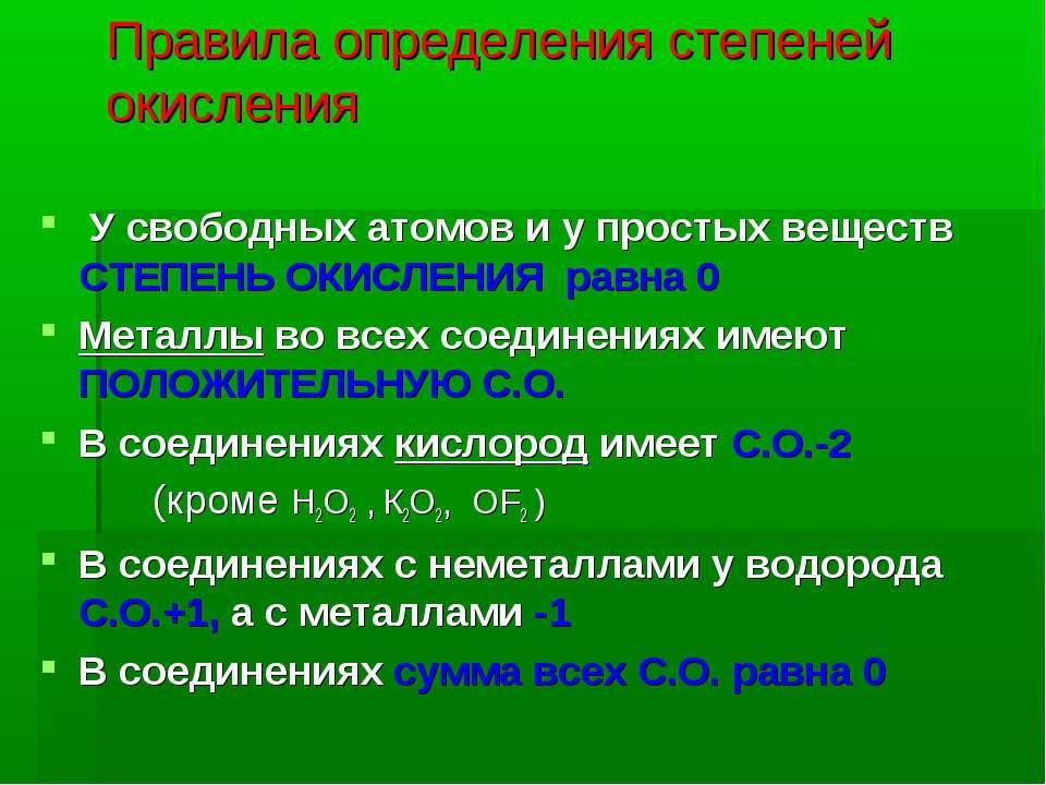 Правила определения степеней окисления У свободных атомов и у простых веществ...