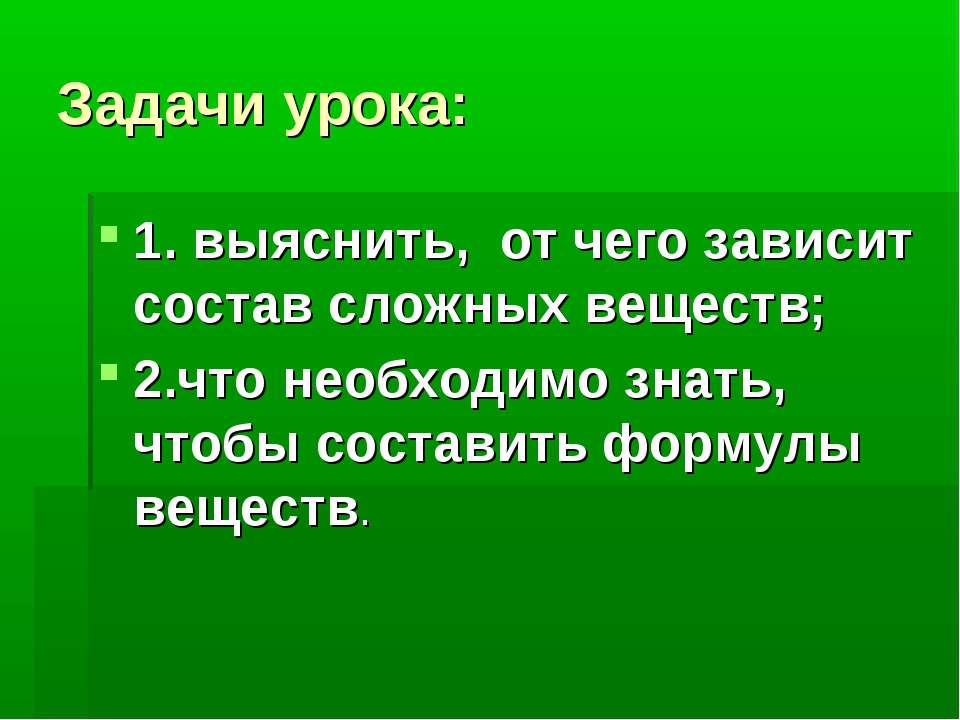 Задачи урока: 1. выяснить, от чего зависит состав сложных веществ; 2.что необ...