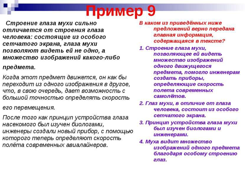 Пример 9 Строение глаза мухи сильно отличается от строения глаза человека: со...