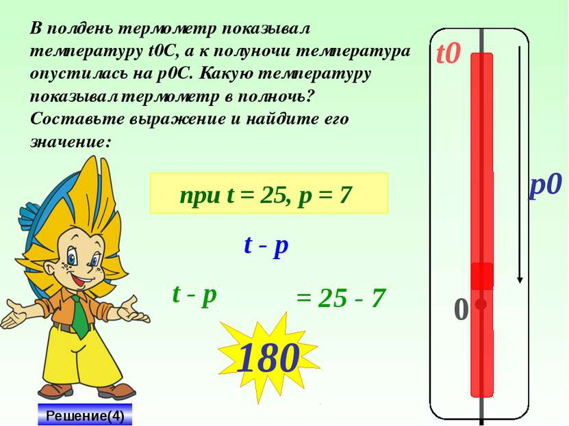 Составьте выражение по схеме и найдите его значение: 45 270 32 444 37 582 + +...