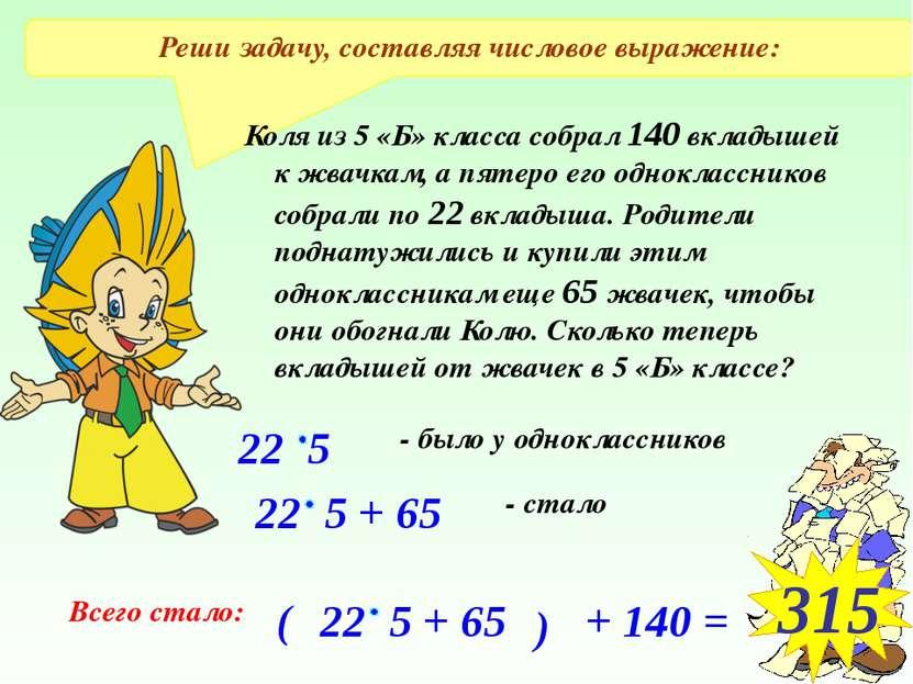 Реши задачу, составляя числовое выражение: Во время перемен между уроками Вас...