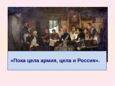 Военный совет в Филях «Пока цела армия, цела и Россия». Кутузов собрал всех г...