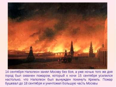 14 сентября Наполеон занял Москву без боя, а уже ночью того же дня город был ...