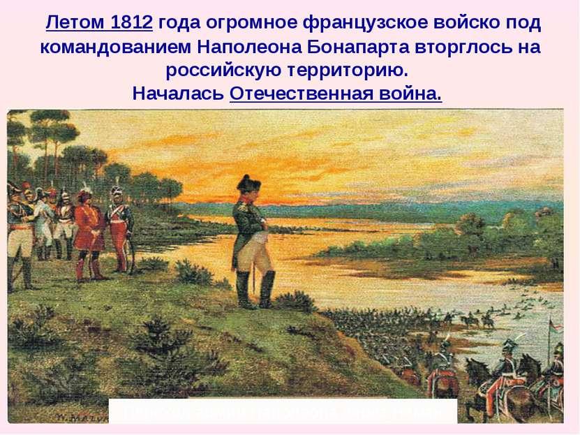 Переход армии Наполеона через Неман Летом 1812 года огромное французское войс...