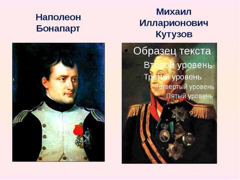 Наполеон Бонапарт Михаил Илларионович Кутузов