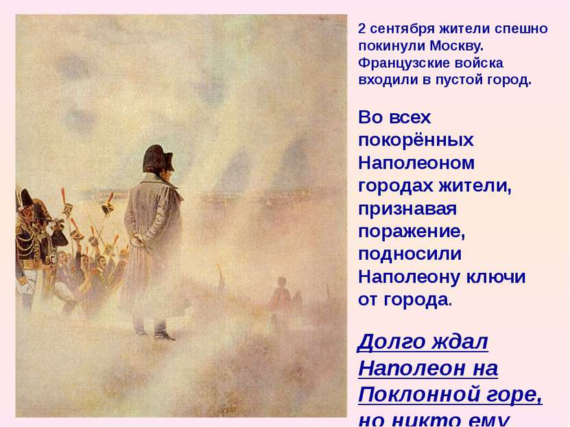2 сентября жители спешно покинули Москву. Французские войска входили в пустой...