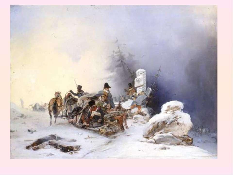 Наполеон, покинув Москву, имел намерение двигаться по такой местности, где ле...