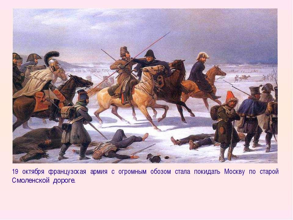 19 октября французская армия с огромным обозом стала покидать Москву по старо...