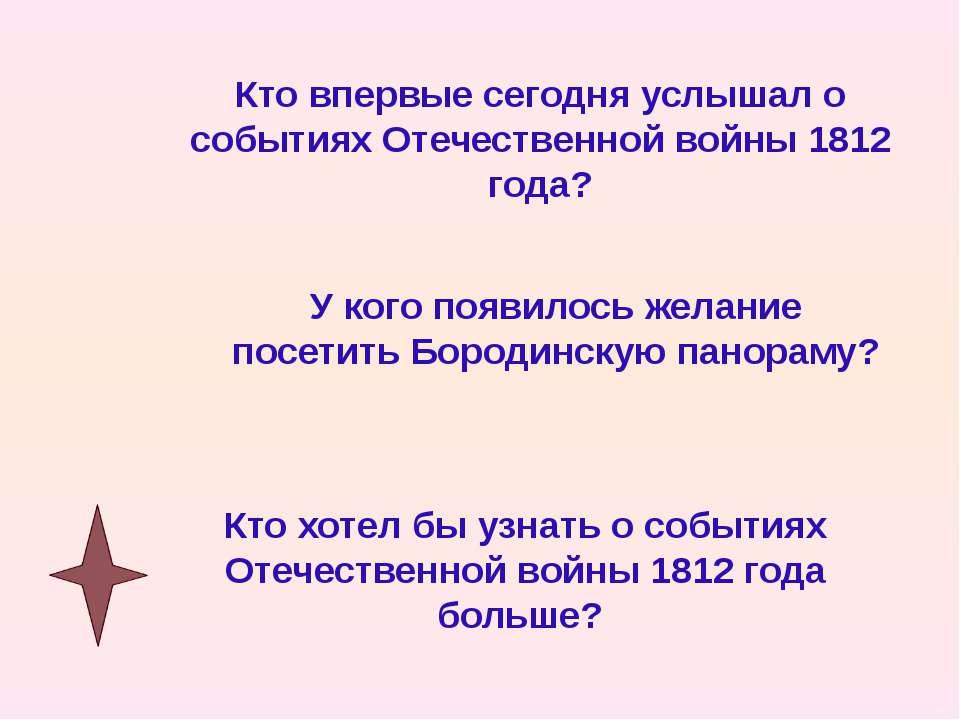 Кто хотел бы узнать о событиях Отечественной войны 1812 года больше? У кого п...