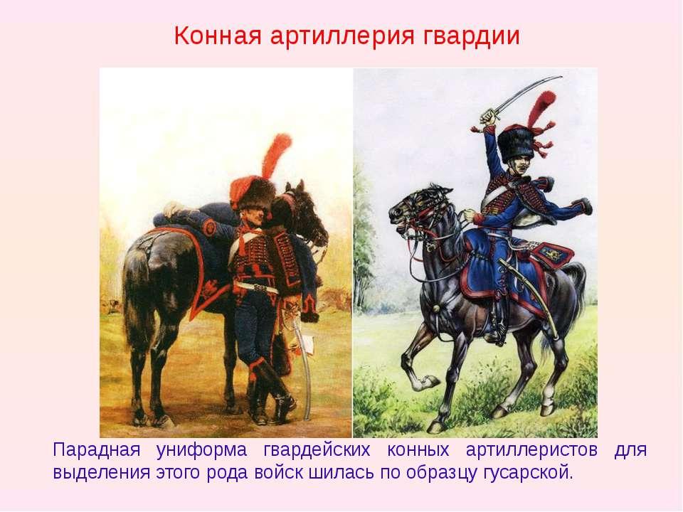 Конная артиллерия гвардии Парадная униформа гвардейских конных артиллеристов ...