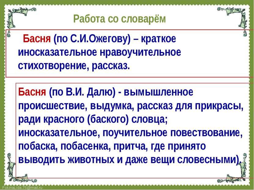 Работа со словарём Басня (по С.И.Ожегову) – краткое иносказательное нравоучит...