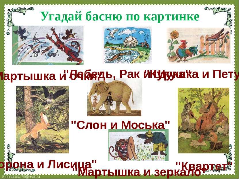 """Угадай басню по картинке """"Мартышка и очки"""" """"Лебедь, Рак и Щука"""" """"Слон и Моськ..."""