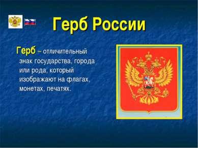 Герб России Герб – отличительный знак государства, города или рода, который и...
