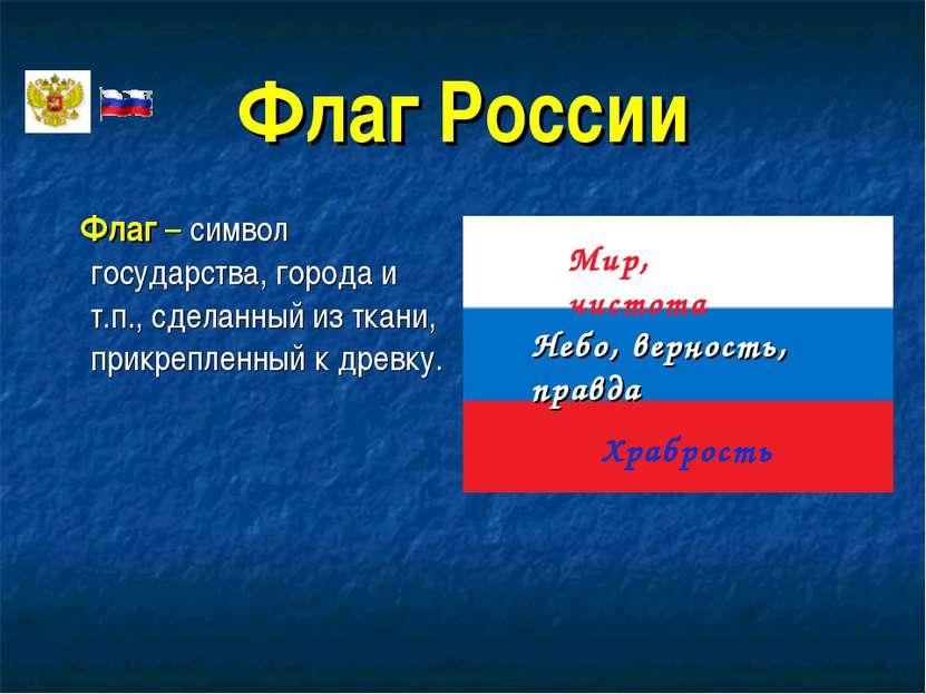 Флаг России Флаг – символ государства, города и т.п., сделанный из ткани, при...
