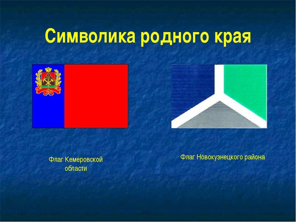 Символика родного края Флаг Кемеровской области Флаг Новокузнецкого района