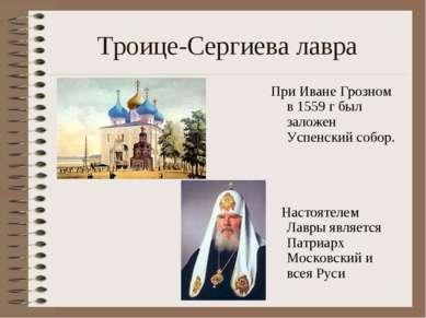 Троице-Сергиева лавра При Иване Грозном в 1559 г был заложен Успенский собор....