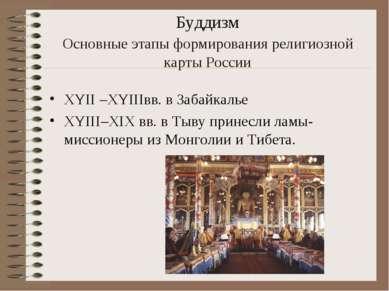 Буддизм Основные этапы формирования религиозной карты России ХYII –ХYIIIвв. в...