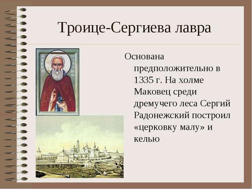 Троице-Сергиева лавра Основана предположительно в 1335 г. На холме Маковец ср...