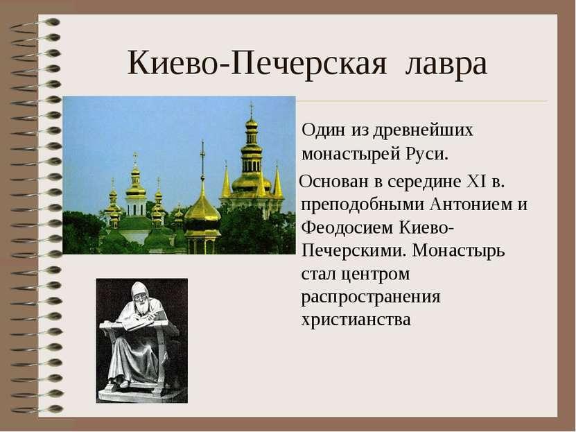 Киево-Печерская лавра Один из древнейших монастырей Руси. Основан в середине ...