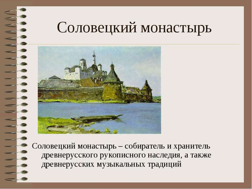 Соловецкий монастырь Соловецкий монастырь – собиратель и хранитель древнерусс...