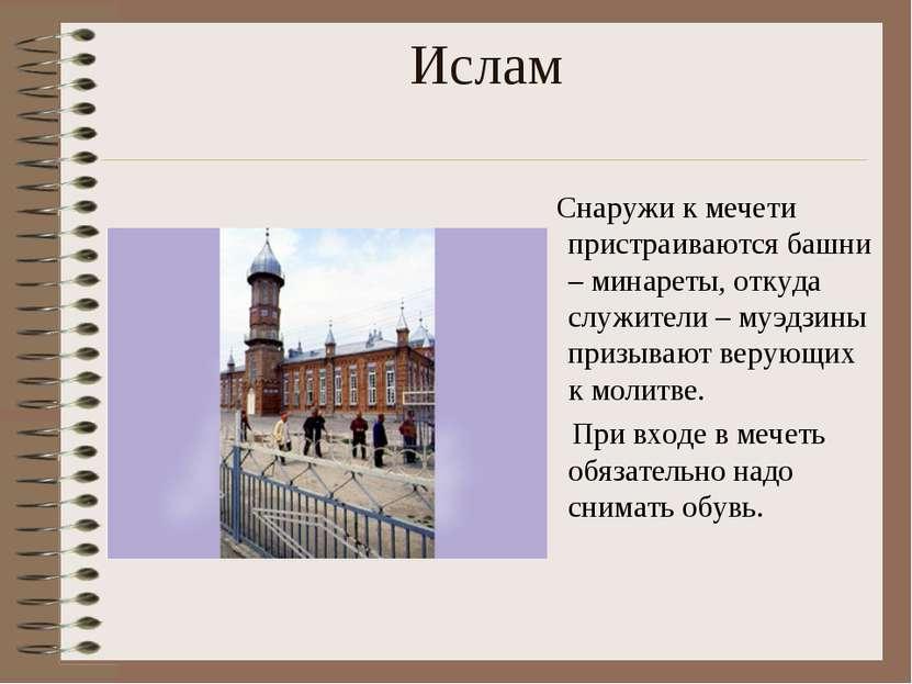 Ислам Снаружи к мечети пристраиваются башни – минареты, откуда служители – му...