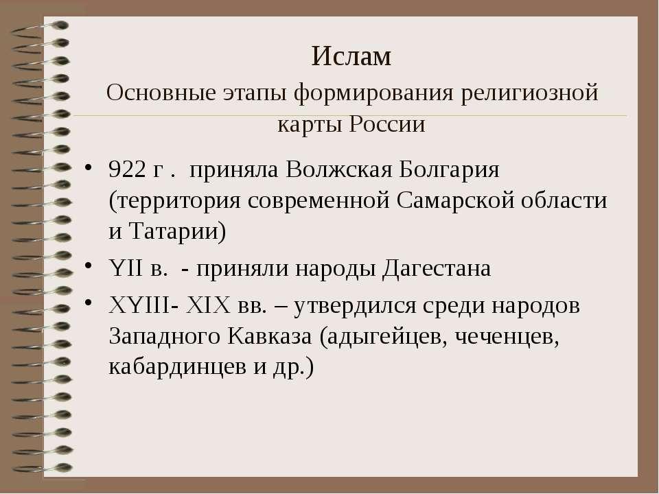 Ислам Основные этапы формирования религиозной карты России 922 г . приняла Во...