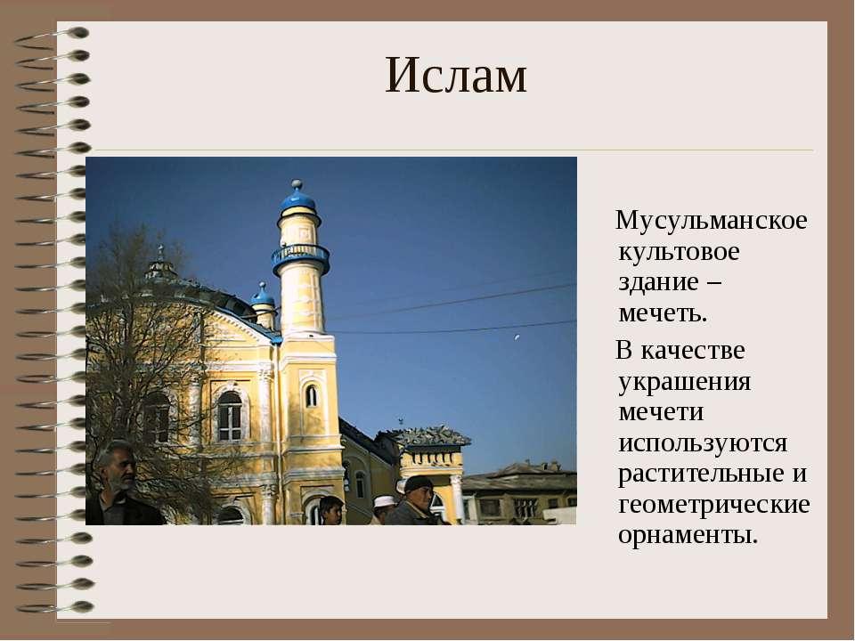 Ислам Мусульманское культовое здание – мечеть. В качестве украшения мечети ис...