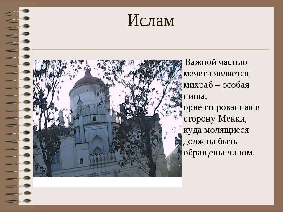Ислам Важной частью мечети является михраб – особая ниша, ориентированная в с...