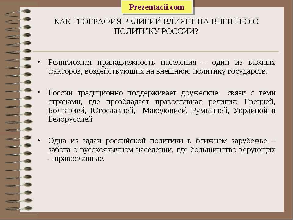 КАК ГЕОГРАФИЯ РЕЛИГИЙ ВЛИЯЕТ НА ВНЕШНЮЮ ПОЛИТИКУ РОССИИ? Религиозная принадле...