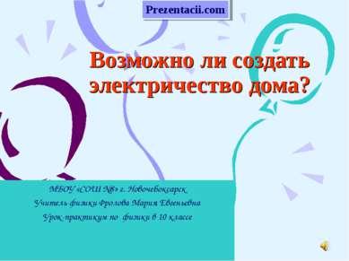 Возможно ли создать электричество дома? МБОУ «СОШ №8» г. Новочебоксарск Учите...