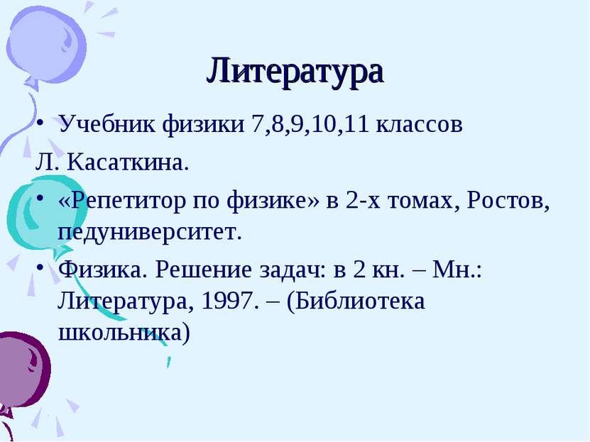 Литература Учебник физики 7,8,9,10,11 классов Л. Касаткина. «Репетитор по физ...
