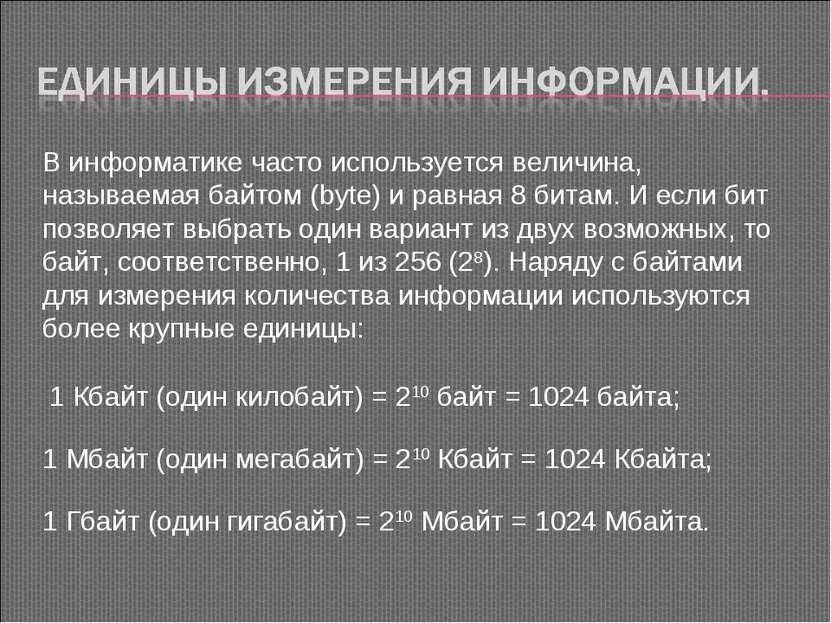 1 Кбайт (один килобайт) = 210 байт = 1024 байта; 1 Мбайт (один мегабайт) = 21...