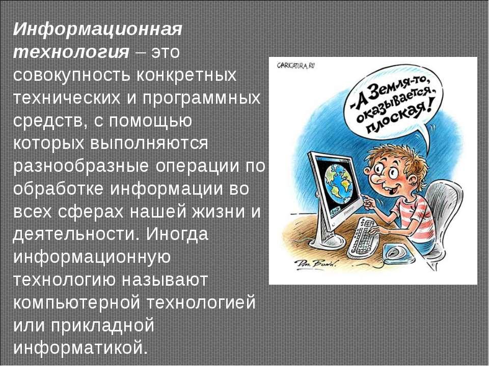 Информационная технология – это совокупность конкретных технических и програм...