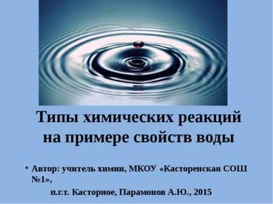 Типы химических реакций на примере свойств воды Автор: учитель химии, МКОУ «К...