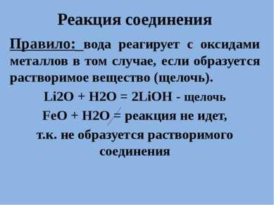 . Реакция соединения Правило: вода реагирует с оксидами металлов в том случае...