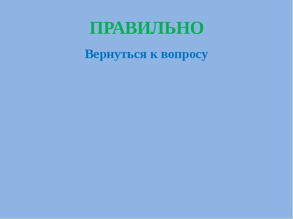 Домашнее задание: § 33, упр. 1, 2.