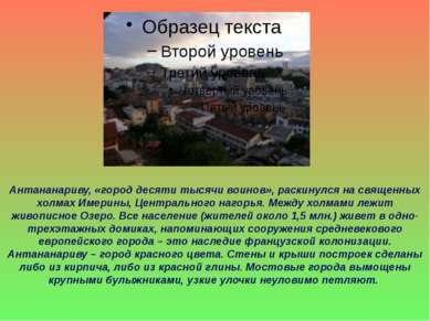 Антананариву, «город десяти тысячи воинов», раскинулся на священных холмах Им...