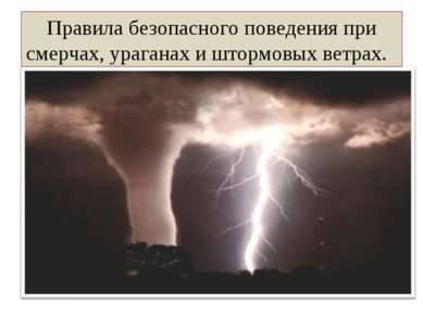 Правила безопасного поведения при смерчах, ураганах и штормовых ветрах.