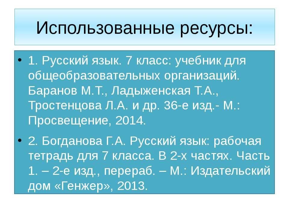 Использованные ресурсы: 1. Русский язык. 7 класс: учебник для общеобразовател...